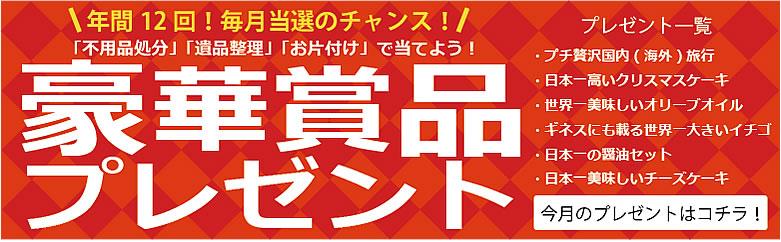 【ご依頼者さま限定企画】横手片付け110番毎月恒例キャンペーン実施中!